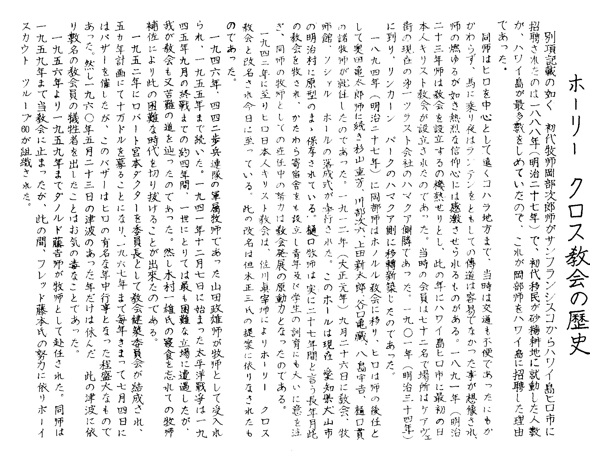 Japanese text from 90th